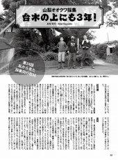 画像13: BE-KUWA No.80 (13)