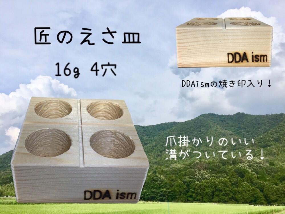 画像1: 【D.D.A ism】匠のえさ皿16g(4穴) (1)