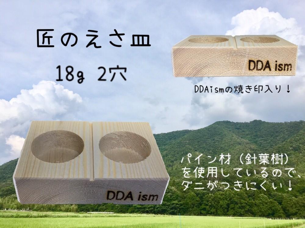 画像1: 【D.D.A ism】匠のえさ皿18g(2穴) (1)