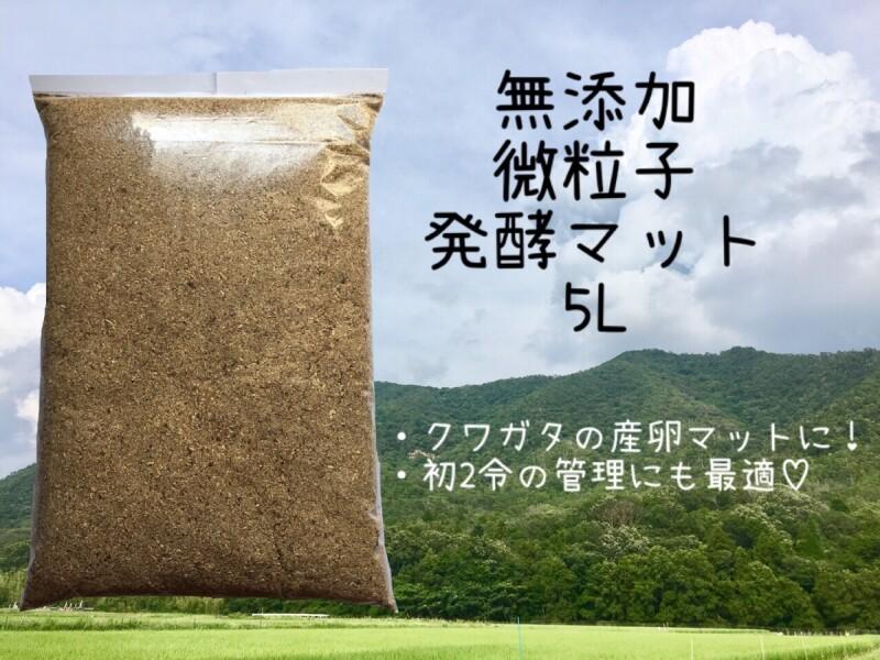 画像1: 無添加・微粒子発酵マット(5ℓ袋入り) (1)