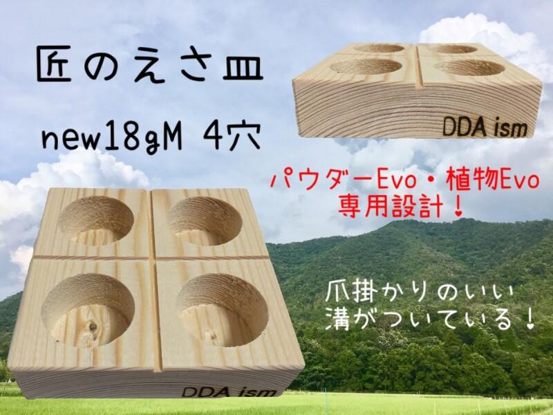 画像1: 【D.D.A ism】匠のえさ皿new18gM(4穴) (1)