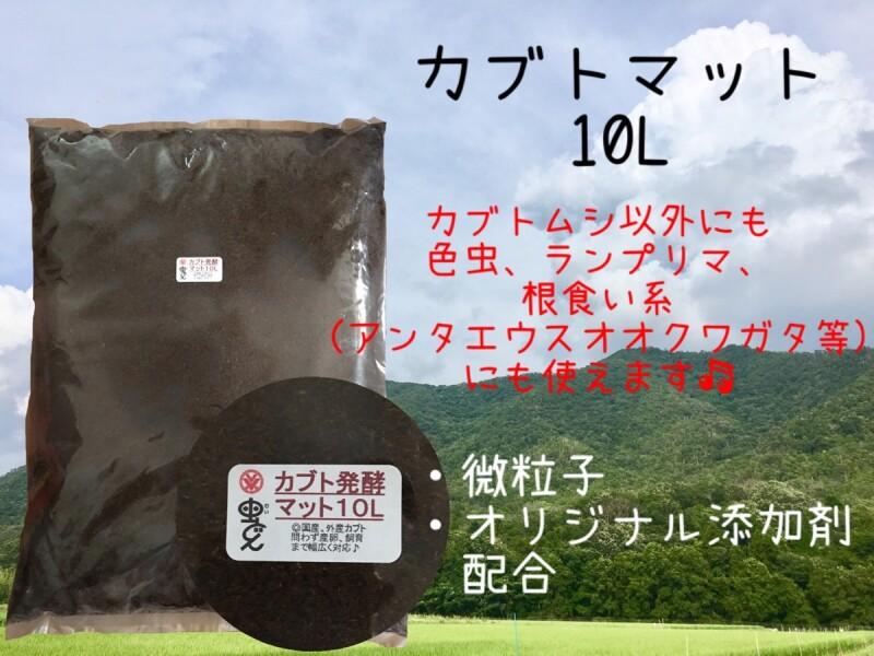 画像1: ☆微粒子☆カブトマット(10ℓ袋入り) (1)